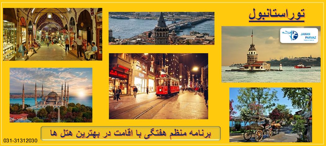 تور استانبول با پرواز های مستقیم از تهران و اصفهان
