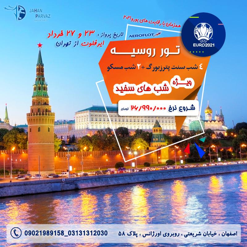 تور روسیه سن پترزبورگ+مسکو ویژه شب های سفید – ایرفلوت از تهران(6 شب و 7 روز) – EURO2021