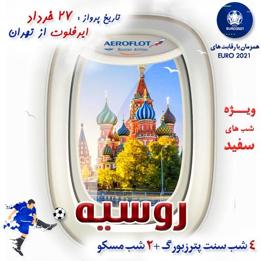 تور روسیه (EURO2021) سن پترزبورگ+مسکو ویژه شب های سفید – ایرفلوت از تهران