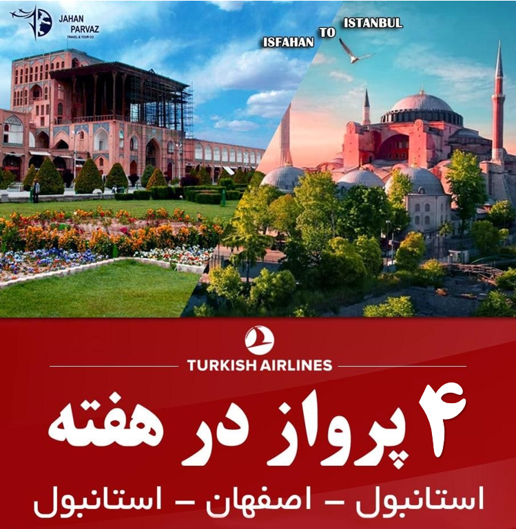 پرواز اصفهان_استانبول_اصفهان هواپیمایی ترکیش