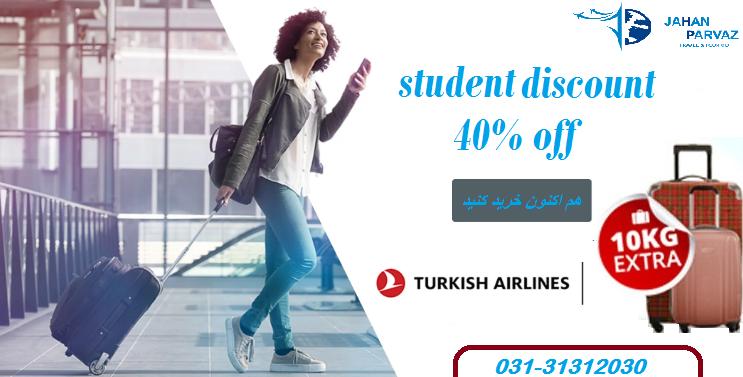 تخفیف نرخ دانشجویی مخصوص مسافرین هواپیمایی ترکیش