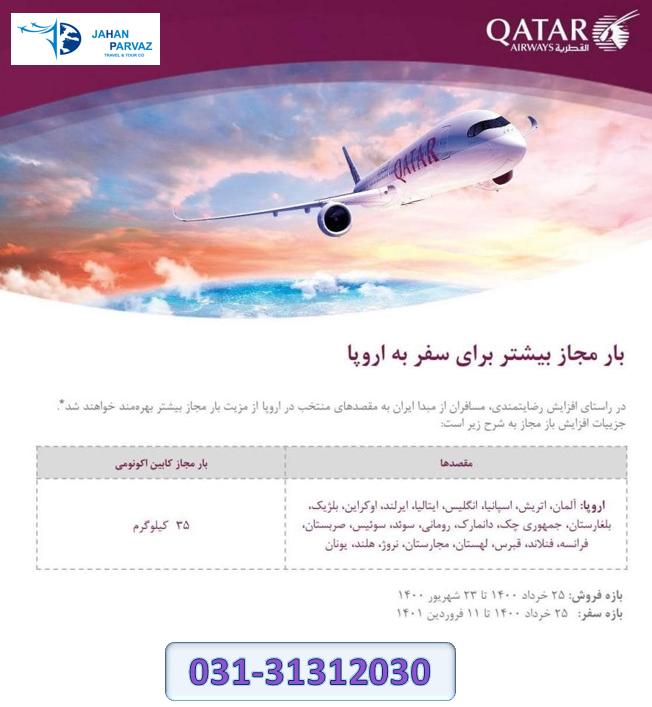 افزایش بار هواپیمایی قطر در مسیر اروپا
