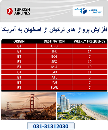 افزایش پرواز های ترکیش از اصفهان به آمریکا