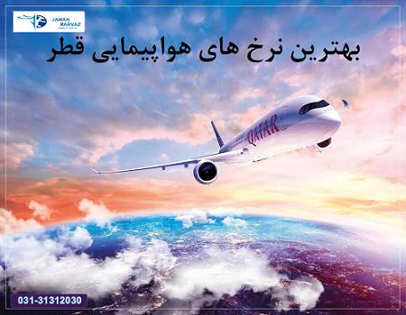 پرواز های هواپیمایی قطر به کلیه نقاط جهان