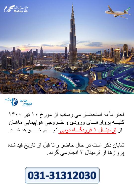 تغییر ترمینال فرودگاه دبی برای پرواز های هواپیمایی ماهان