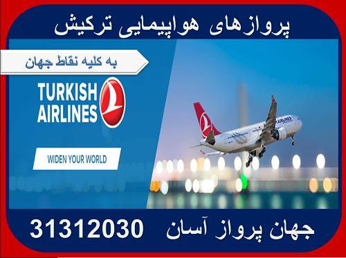 پرواز به کلیه ی مقاصد جهان با هواپیمایی ترکیش
