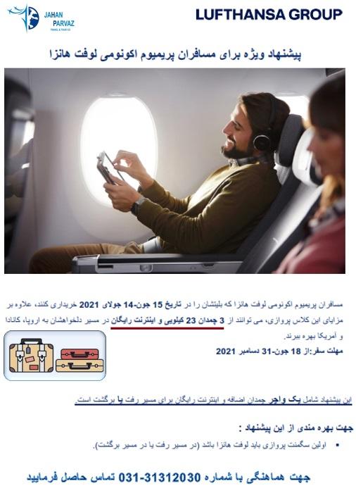 پیشنهاد ویژه برای مسافران لوفت هانزا