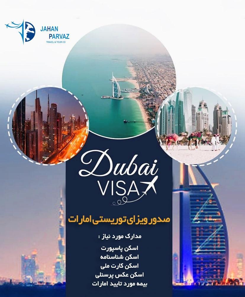 صدور ویزای توریستی دبی