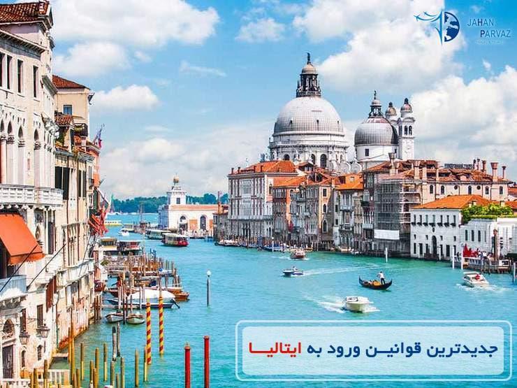 جدیدترین مقررات سفر به کشور ایتالیا