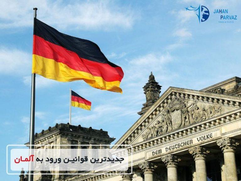 آخرین مقررات ورود به کشور آلمان