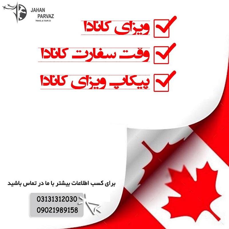 خدمات ویزای کانادا