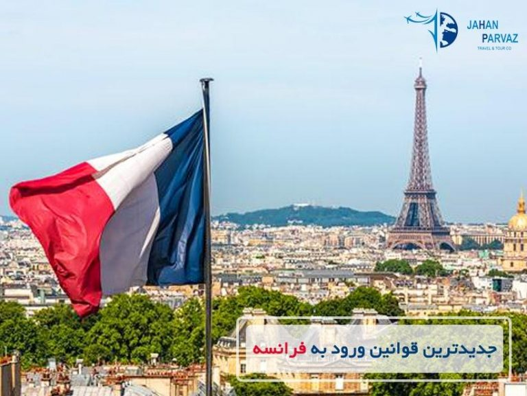 آخرین مقررات سفر به کشور فرانسه