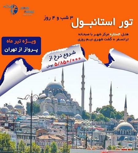 تور 3شب و 4روز استانبول از تهران