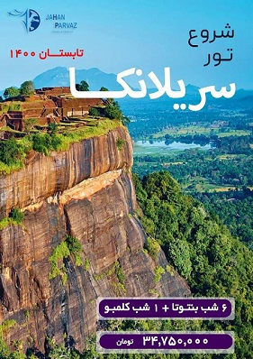 تور سریلانکا 7 شب و 8 روز از تهران تابستان 1400