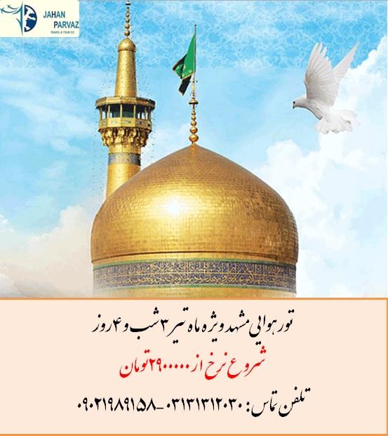 نرخ تور مشهد از اصفهان ویژه تیرماه1400