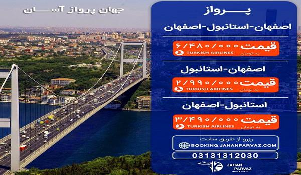 نرخ ویـــژه پرواز ترکیش در مسیر استانبول از اصفهان
