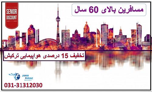 تخفیف 15درصدی هواپیمایی ترکیش مخصوص مسافرین بالای 60 سال در مسیر آمریکا و کانادا