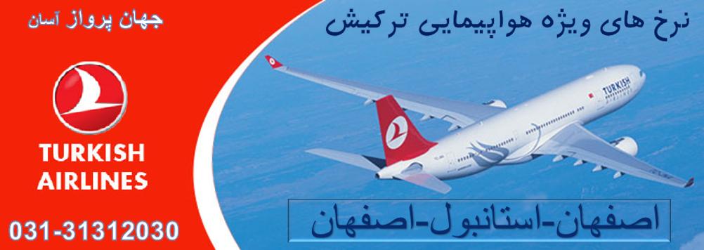 نرخهای ویـــژه پرواز ترکیش در مسیر اصفهان استانبول اصفهان
