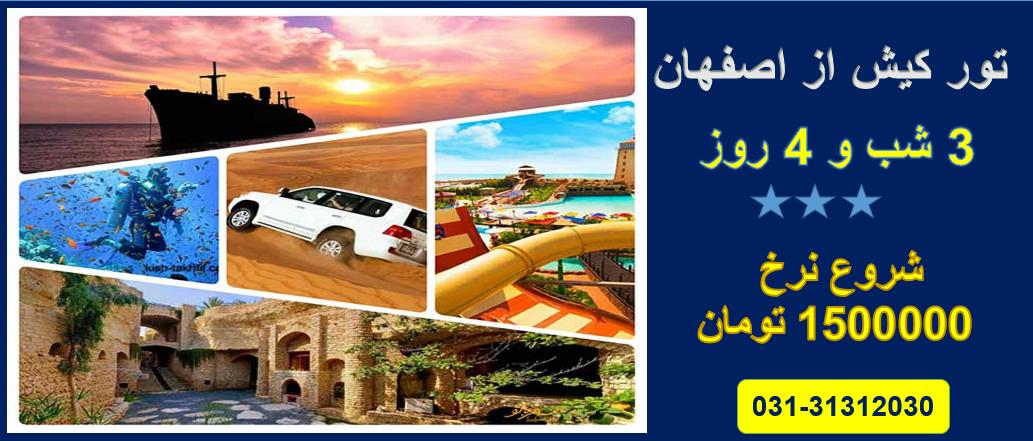 نرخ لحظه آخری تور کیش از اصفهان