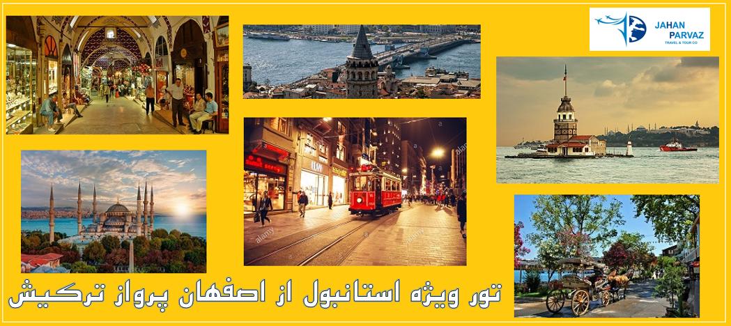 تور استانبول – پرواز ترکیش (4 روز در هفته ) – از اصفهان