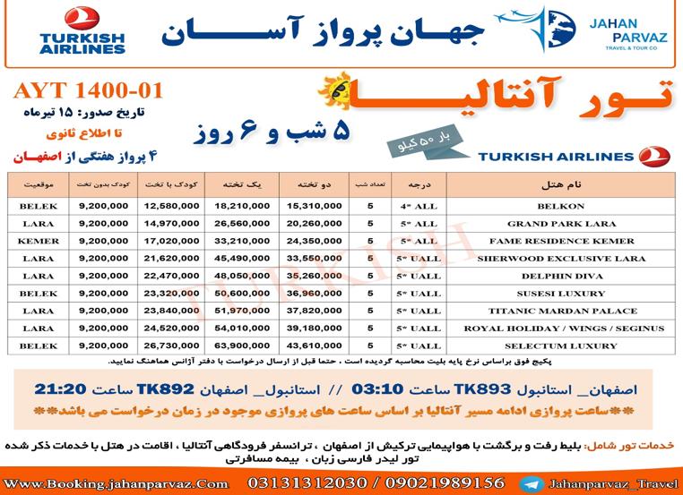 تور انتالیا از اصفهان با هواپیمایی ترکیش