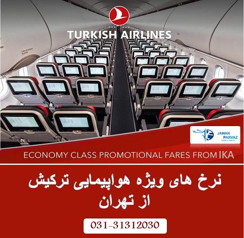 نرخ های ویژه هواپیمایی ترکیش از تهران