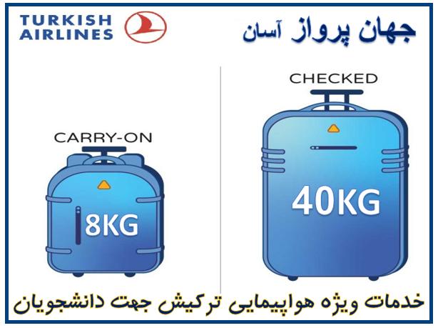 خدمات بار اضافی رایگان هواپیمایی ترکیش جهت دانشجویان