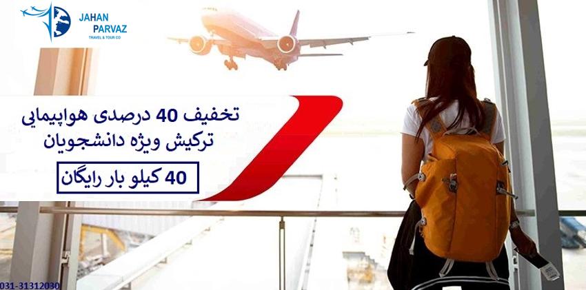 تخفیف ۴۰ درصدی هواپیمایی ترکیش ویژه دانشجویان