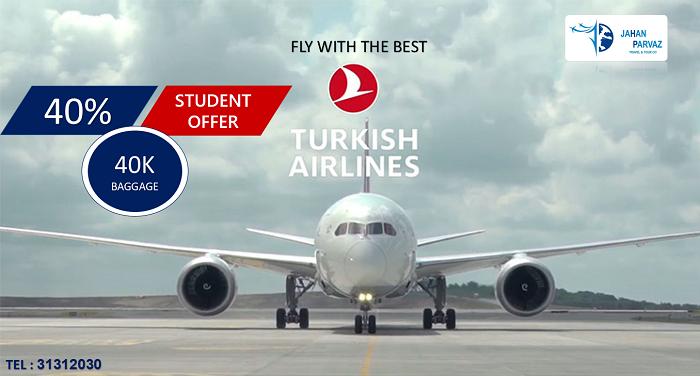 تخفیف 40 درصدی دانشجویی هواپیمایی ترکیش
