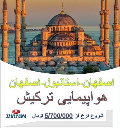 استانبول از اصفهان پرواز ترکیش
