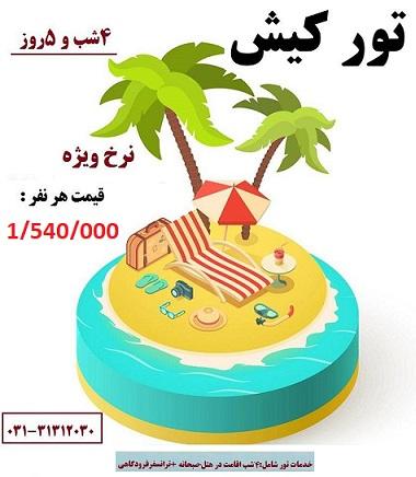 تور ویژه کیش از اصفهان