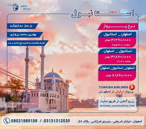 بلیط اصفهان استانبول اصفهان هواپیمایی ترکیش