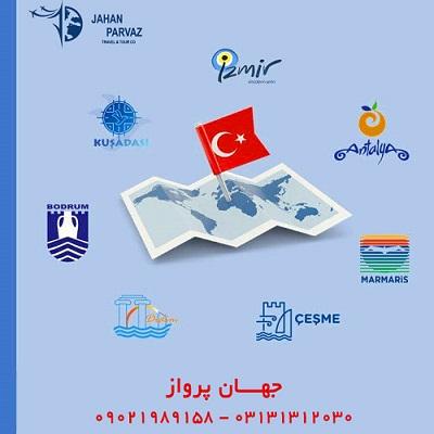 تورهای ویژه تابستانه ترکیه از اصفهان و تهران