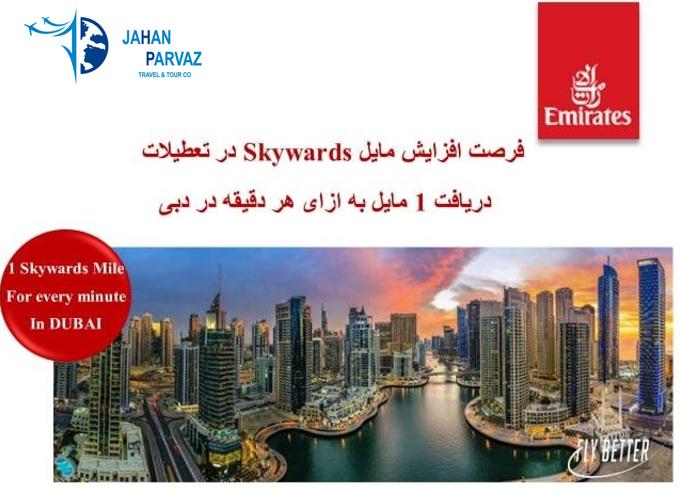 دریافت 1 مایل از هواپیمایی امارات به ازای هر دقیقه در دبی
