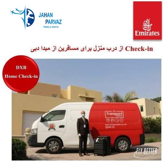 Check-in از درب منزل برای مسافرین از مبدا دبی با هواپیمایی امارات