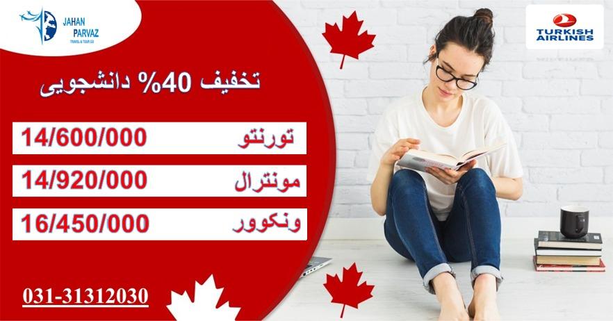 تخفیف بلیط دانشجویی هواپیمایی ترکیش در مسیر کانادا (40درصد)_جهان پرواز