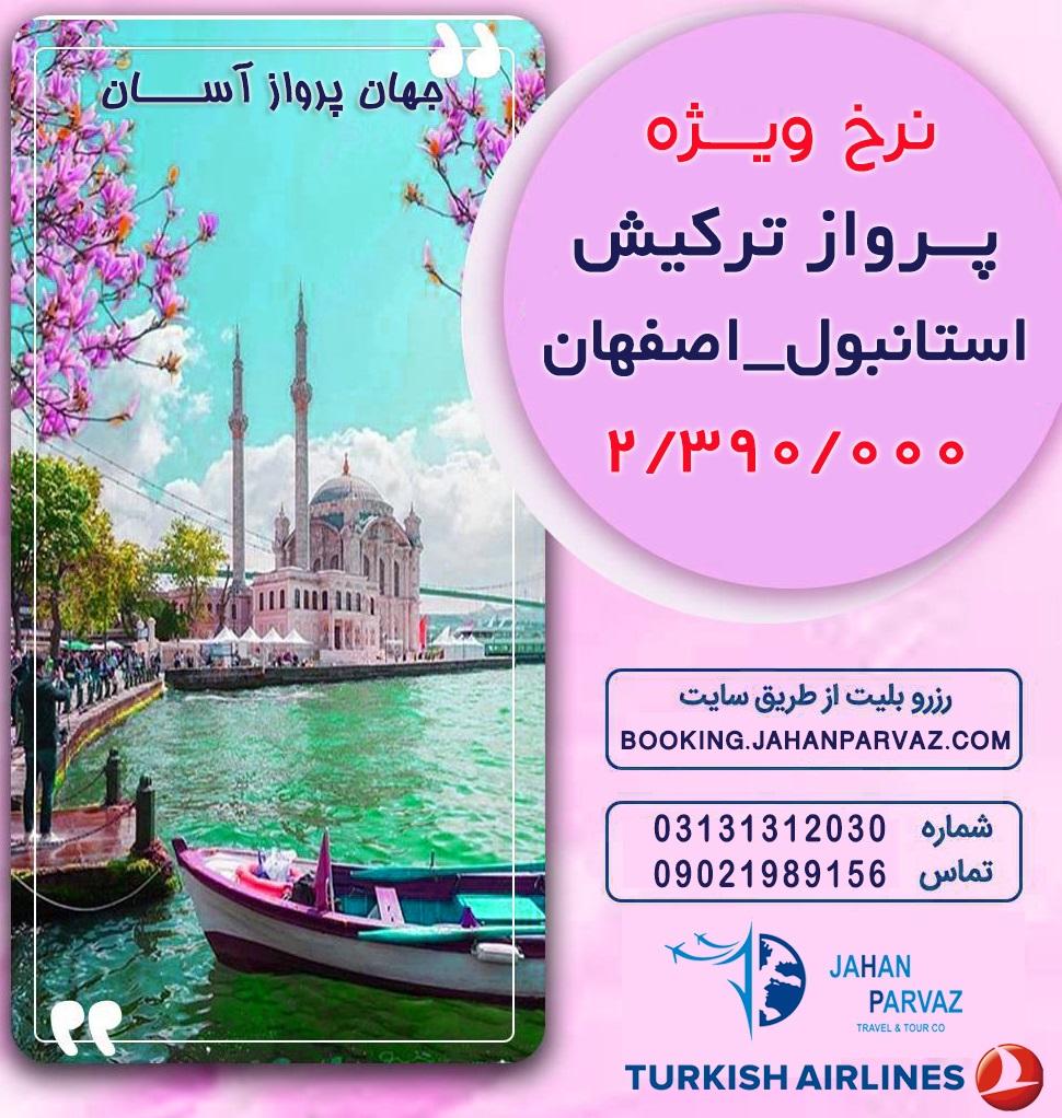 بلیط استانبول به اصفهان با پرواز ترکیش