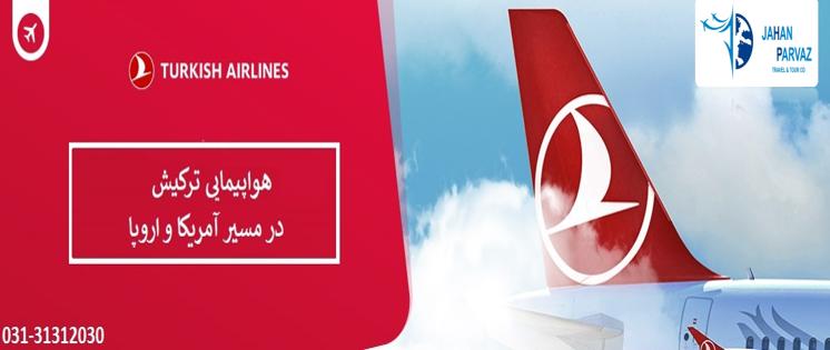 بلیط خارجی در مسیر آمریکا و اروپا هواپیمایی ترکیش
