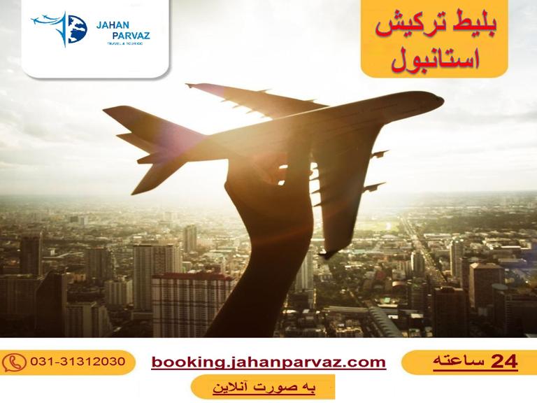 خرید اینترنتی استانبول از اصفهان (پرواز ترکیش)