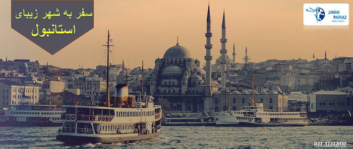 سفر به شهر زیبای استانبول (تور و بلیط از اصفهان)