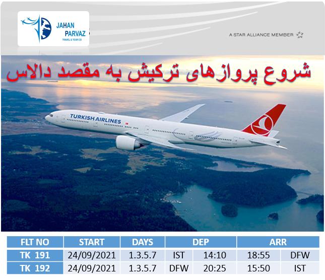 شروع پرواز های هواپیمایی ترکیش به مقصد دالاس