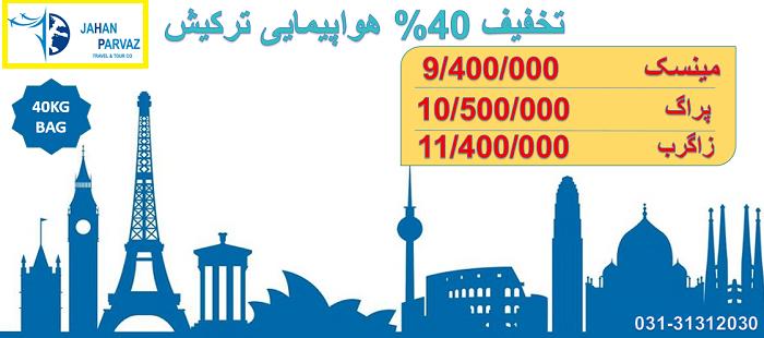 تخفیف بلیط دانشجویی هواپیمایی ترکیش 40 درصد