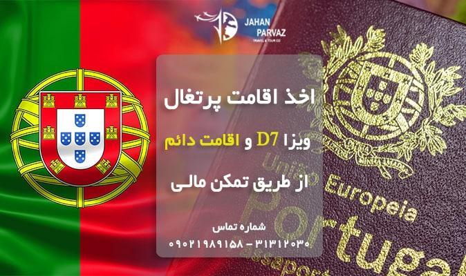 اقامت دائم پرتغال از طریق تمکن مالی