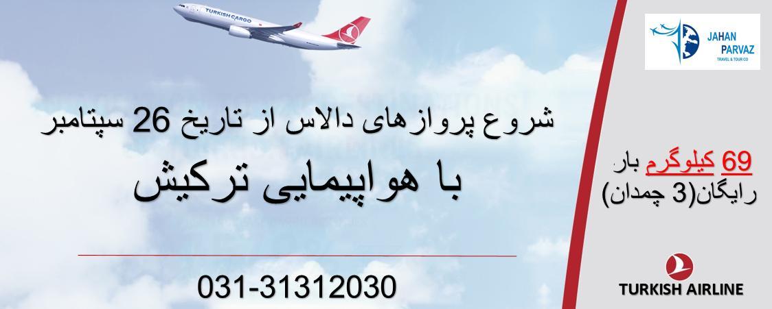 شروع پرواز های دالاس هواپیمایی ترکیش با 3 چمدان بار رایگان