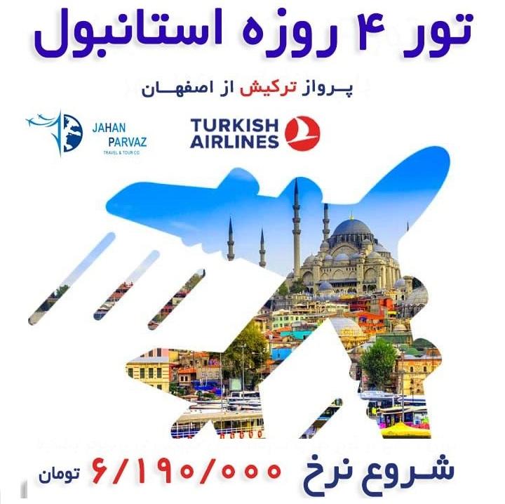 تور استانبول پرواز ترکیش از اصفهان