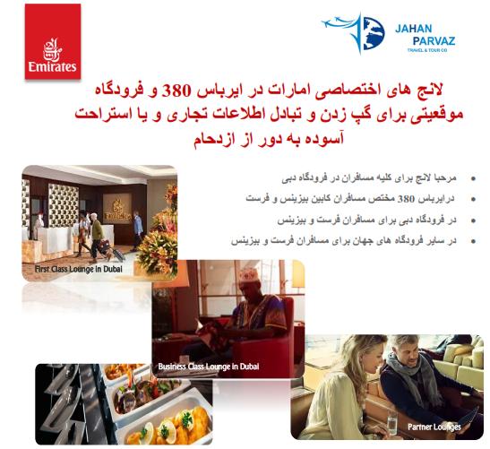 لانج های اختصاصی هواپیمایی امارات