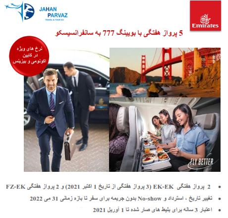 5 پرواز هفتگی با بوئینگ 777 به سانفرانسیسکو هواپیمایی امارات