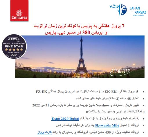 7 پرواز هفتگی به پاریس با هواپیمایی امارات