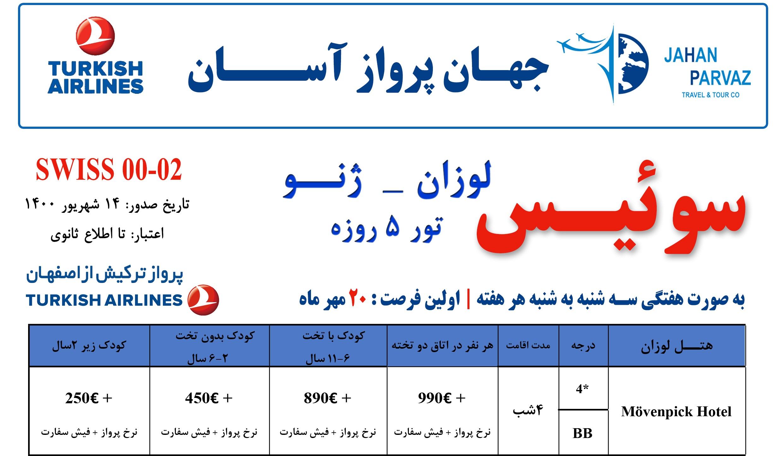 تور 5 روزه لوزان- ژنو (سوئیس) هواپیمایی ترکیش از اصفهان