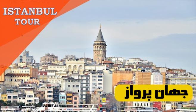 تور استانبول از اصفهان پرواز ترکیش